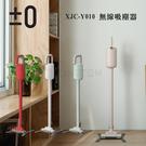 ±0 正負零 XJC-Y010 吸塵器 24期無息 旋風 輕量 無線 充電式  群光公司貨
