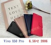 【小仿羊皮】Vivo X50 Pro 6.56吋 2006 斜立 支架 皮套 側掀 保護套 插卡 手機殼