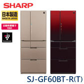 SHARP 夏普 SJ-GF60BT 601公升日本原裝鏡面六門對開冰箱