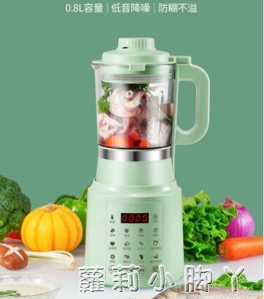 110V多功能加熱破壁機0.8L家用料理免濾豆漿機美國臺灣日本小家電 NMS蘿莉新品