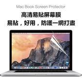 WIWU 蘋果筆電 MacBook Retina 12 13.3 15.4 筆電保護貼 高清 易貼 軟膜 透明 螢幕保護膜