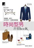 (二手書)時尚型男非看book:從服飾、造型、社交技巧、皮膚保養做起