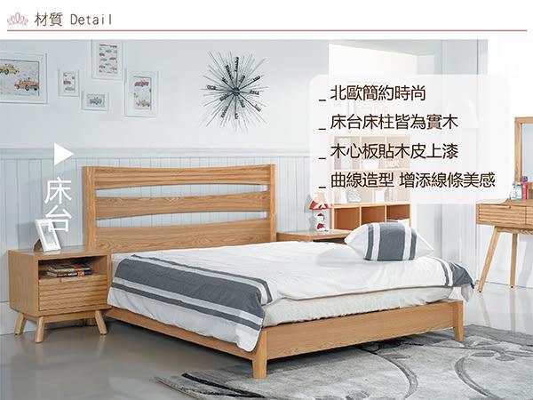 【 赫拉居家 】挪威白臘木 雙人床架 _  5尺