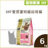 寵物家族-ANF愛恩富特級幼母貓6kg