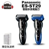(贈空氣濾網) 國際牌 Panasonic ES-ST29 刮鬍刀 超跑系列 電鬍刀 充電式 可水洗 公司貨 st29