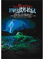 二手書博民逛書店 《四隻瞎老鼠 four Blind Mice》 R2Y ISBN:986723250X│杜蕾蕾