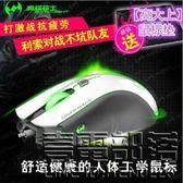 蝙蝠騎士W3500有線滑鼠 筆記本電腦滑鼠 usb網吧游戲 LOL/CF滑鼠