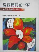 【書寶二手書T1/兩性關係_OMW】當我們同在一家_台灣同志家