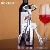 多用途紅酒開瓶器省力葡萄酒開酒器 易樂購生活館