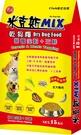 免運特賣【20包組-300KG】米克斯全穀+三鮮(牛/羊/魚)乾狗糧15KG