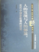 【書寶二手書T6/社會_MNC】人的發現與人的解放:近代中國價值觀的嬗變_宋惠昌
