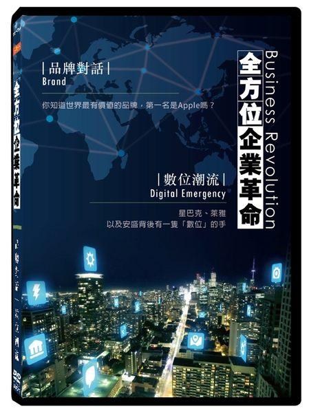 全方位企業革命:品牌對話.數位潮流 DVD 免運 (購潮8)