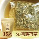 沁涼薄荷茶10gx15包入 涼茶 青草茶...