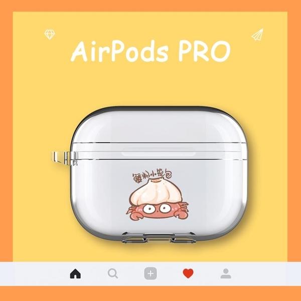 airpods pro 保護套3代透明軟殼可愛卡通ins蘋果無線三代耳機套潮