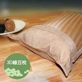 【Victoria】3D透氣綠豆枕(1顆)
