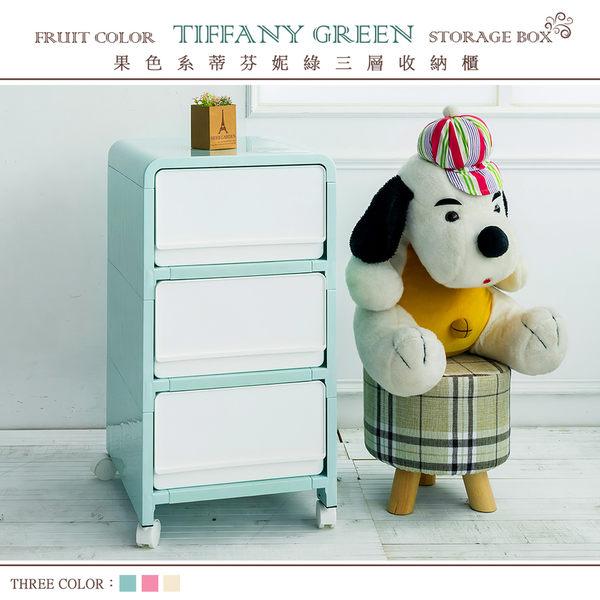 蒂芬妮綠三層收納櫃