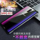 OPPO R17 Pro 卡扣王 手機殼...