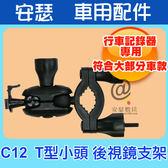 C12 T型小頭 兩段式後視鏡支架