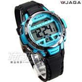 捷卡 JAGA 運動休閒風多功能電子錶 保證防水/可游泳 夜間冷光 童錶 防水手錶 M1048A-AEE(黑藍)