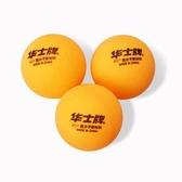 訓練球比賽專用乒乓球