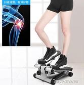 踏步機家用女小型健身運動器材瘦肚子瘦腿神器原地腳踏登山機YYJ 傑克型男館