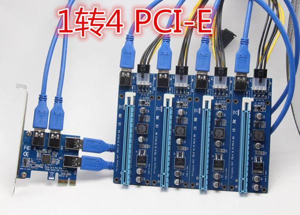 PCI-E 壹轉四擴展卡 PCI-EX1轉PCI-EX16顯卡接口壹拖四挖礦卡【潮咖範兒】