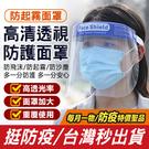 防疫面罩 防護面罩 透明 防飛沫面罩【台灣現貨】隔離面罩 防護罩 面罩
