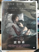 挖寶二手片-0B01-325-正版DVD-電影【派特森】-亞當崔佛 席芬坦法拉哈尼 卡拉海沃(直購價)