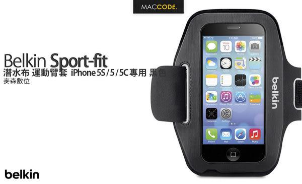 【 宙宣公司貨 】Belkin Sport-fit 潛水布材質 運動臂套  iPhone SE / 5S / 5 / 5C 專用 黑色
