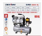 氣泵空壓機小型空氣壓縮機充氣無油靜音220V木工噴漆沖氣泵 igo免運
