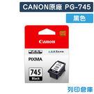 原廠墨水匣 CANON 黑色 PG-745 /適用 CANON MG2470/MG2570/MG2970/MX497/IP2870