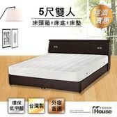 IHouse-經濟型房間三件組(床頭+床底+獨立筒)-雙人5尺胡桃