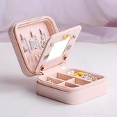 首飾盒便攜公主歐式韓國旅行小號簡約耳環耳釘盒戒指手飾品收納盒 YTL