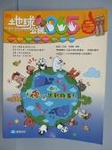 【書寶二手書T4/少年童書_PDS】地球公民365_第99期_便出新鮮事等_附光碟
