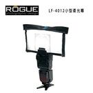 【EC數位】美國 Rogue LF-4012 小型柔光幕 柔光罩 反光板 小型 可折 (for LF-4002)