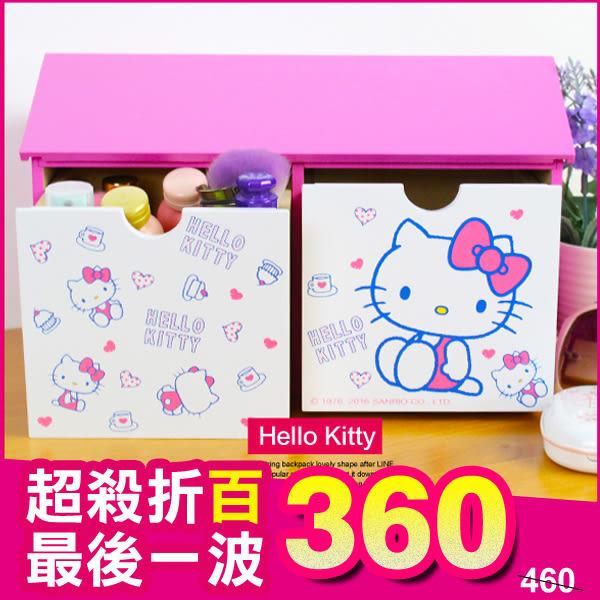 《熱銷》Hello Kitty 凱蒂貓 正版 積木 屋頂 雙抽屜 收納盒 收納櫃 化妝櫃 生日禮物 B01203