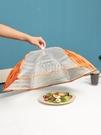 保溫菜罩 居家家 折疊蓋菜罩鋁箔保溫食物罩 家用廚房遮菜傘防塵罩子飯菜罩 京都3C
