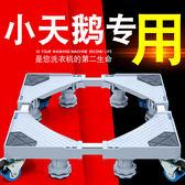 小天鵝洗衣機底座托架全自動滾筒波輪7/8/10公斤專用行動支架加高