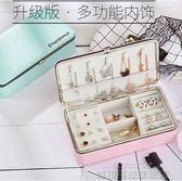 首飾盒 首飾盒小皮革簡約公主歐式飾品盒手飾耳釘收納盒耳環盒子收納盒子 城市科技