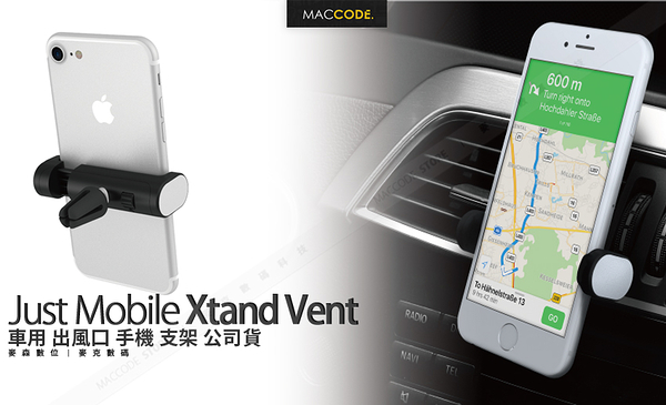 Just Mobile Xtand Vent 車用 出風口 手機 支架