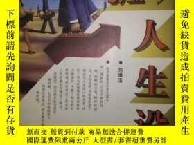 二手書博民逛書店罕見創業與人生設計Y192697 劉道玉 著 中國青年出版社 出