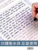 英語字帖凹槽練字帖印刷體手寫體高中生高考衡水體英文 新年禮物