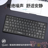 筆記本外接巧克力小鍵盤有線電腦靜音無聲【英賽德3C數碼館】