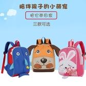 小童書包 小童書包1-3歲幼稚園男童潮兒童可愛韓版女孩防走丟失背包帶寶寶4