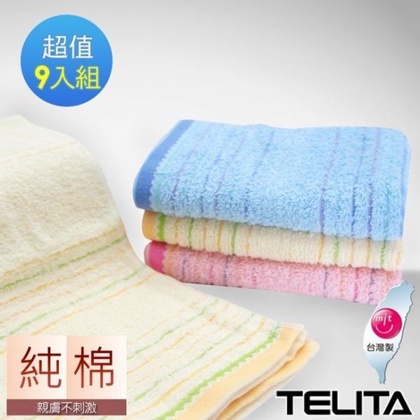 【南紡購物中心】【TELITA】波浪橫紋易擰乾毛巾(超值9條組)