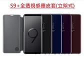 Samsung Galaxy S9+ / S9 PLUS 全透視感應皮套 立架式 原廠皮套 贈9H玻璃貼 免運費
