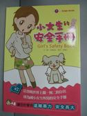 【書寶二手書T4/親子_LKF】小女生的安全手冊_安藤由紀
