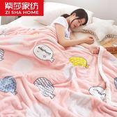 交換禮物 冬季珊瑚絨毛毯加厚夏季法蘭絨床單人薄款小被子學生宿舍午睡毯子