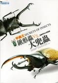 (二手書)甲蟲王~鍬形蟲VS.大兜蟲