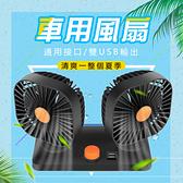 【車用風扇】雙USB PORT汽車用電風扇 車載5V桌面雙吹風扇 可360度調整 2段式風力雙頭風扇